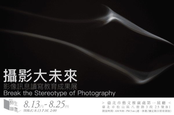 2016視丘師生聯展-–-攝影大未來