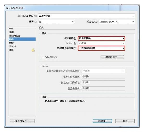 uPrint藝術微噴-Adobe ID製稿-轉存為PDF-輸出