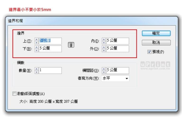 uPrint藝術微噴-Adobe ID製稿-設定邊界